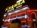 Объемные-световые-буквы-на-крыше-ресторан-Хижина