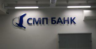 Вывеска «СМП Банк»