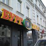 Вывеска ресторана «Бург Хауc»