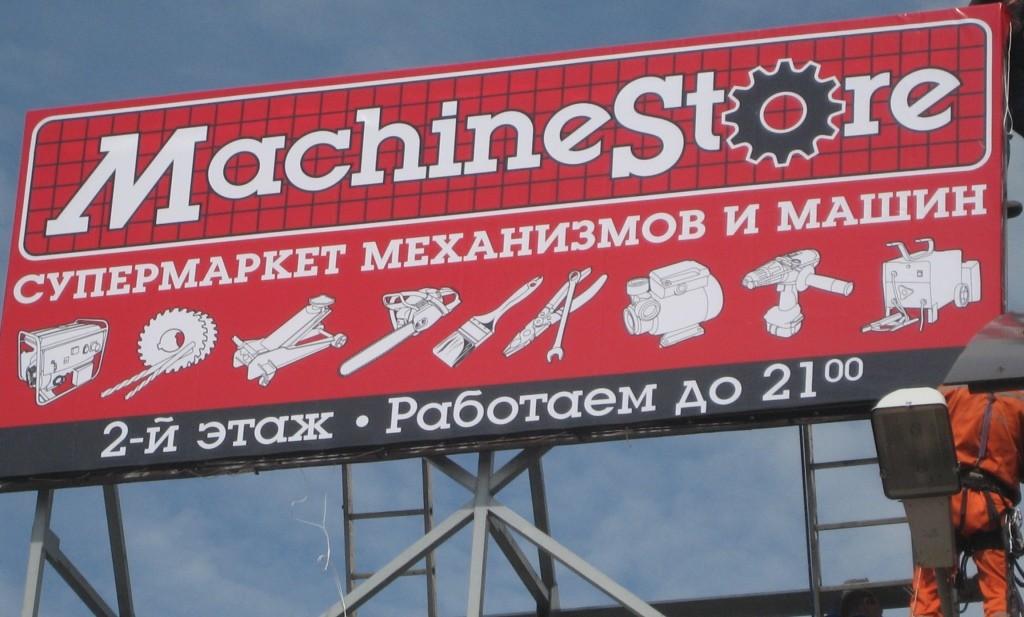 Супермаркет механизмов и машин.