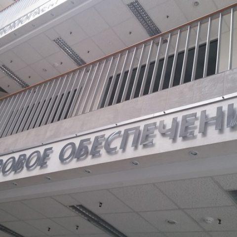 Объемные буквы в Научном парке МГУ