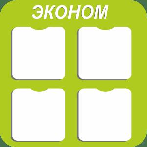 """Информационный стенд """"Эконом"""""""