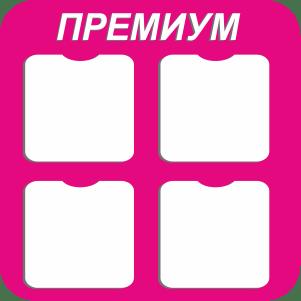 """Информационный стенд """"Стандарт"""""""