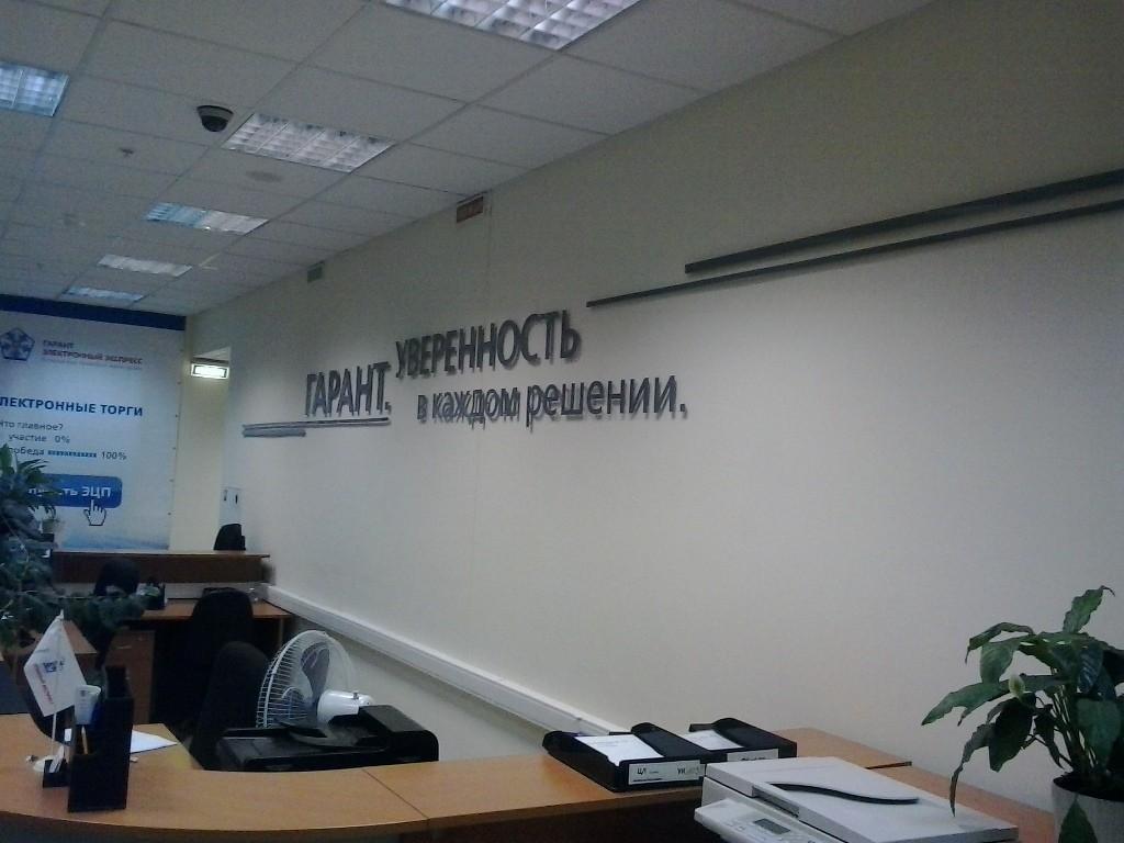 Буквы в офисе Гарант