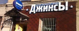 Перечень видов наружной рекламы, соответствующий Постановлению Правительства Москвы от 25  декабря  2013 года № 902-ПП.