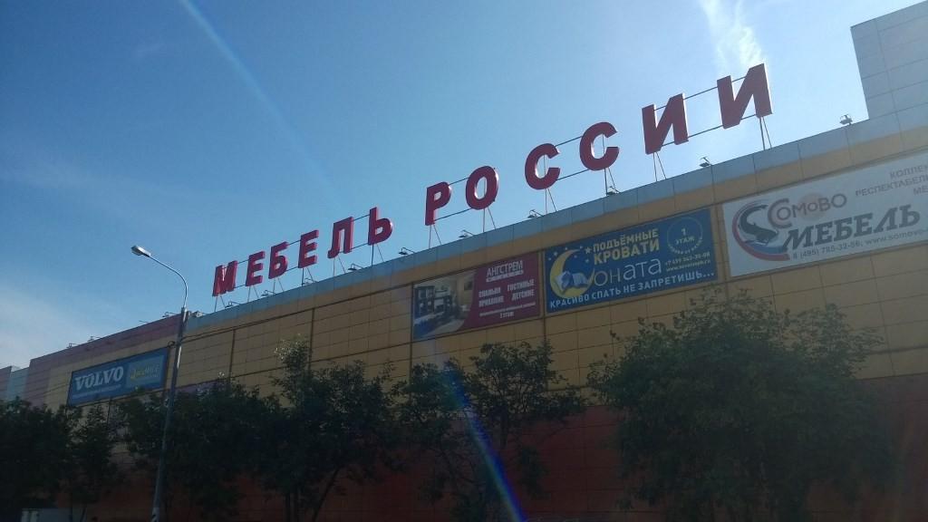 """Вывеска """"МЕБЕЛЬ РОССИИ"""""""