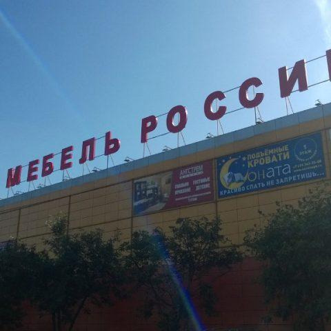 Вывеска «МЕБЕЛЬ РОССИИ»