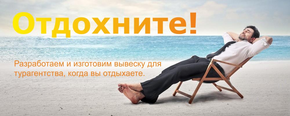 Вывеска для турагентства в Москве