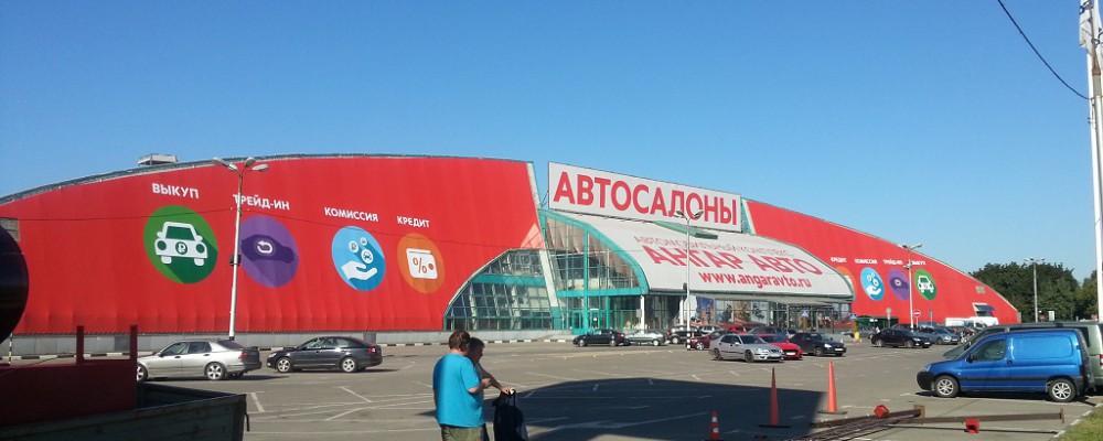 Фасад автосалона «АНГАР АВТО»