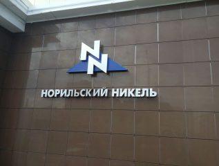 Вывески для отделения «Норильский Никель»