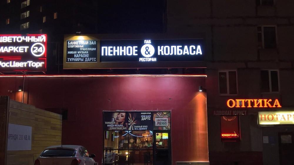Пенное & Колбаса - вывеска для ресторана.