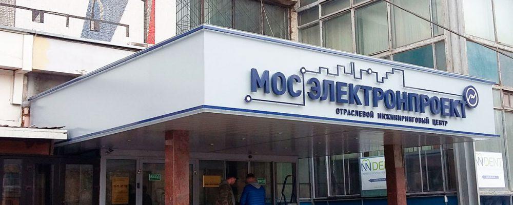 Вывеска «Мосэлектронпроект»