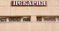 Вывеска объемные буквы «Пекарня»