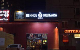 Пенное & Колбаса — вывеска для ресторана.