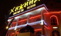 Вывеска ресторана «Хижина»
